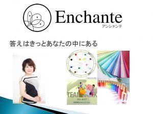 EnchanteHP内セッションお知らせ画像