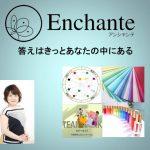 Enchanteセッション会画像