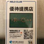 Reloclub(縮小版)
