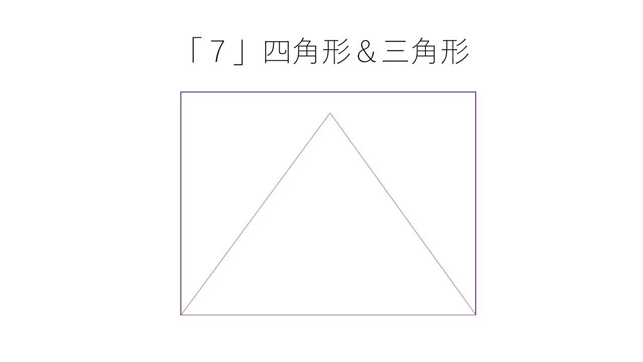 「7」四角形&三角形